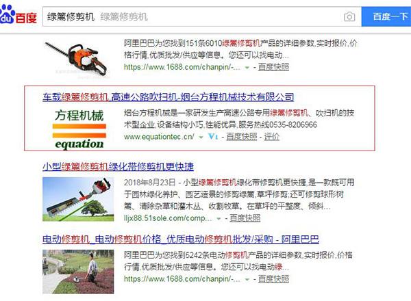 绿篱修剪机关键词seo优化案例