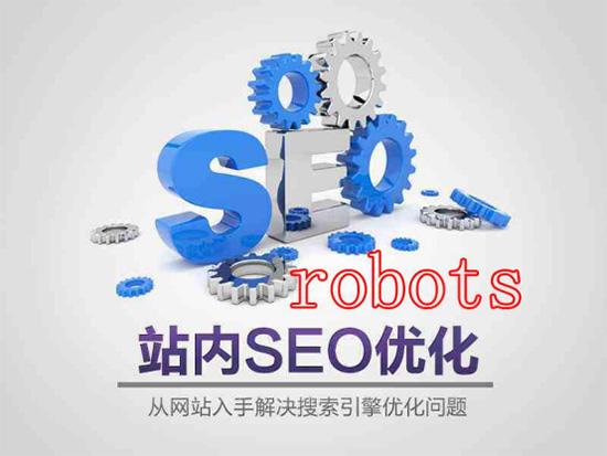 搜索引擎与robots的关系 你知道吗