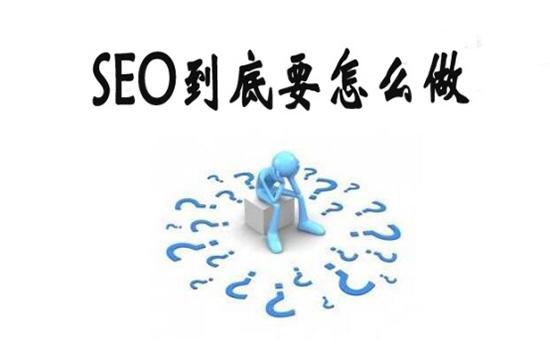 SEO网站优化需要做哪些数据分析