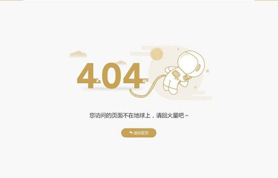 404页面有什么用 404页面设计怎么做