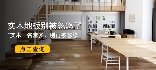 实木地板选购需要注意的四个注意事项