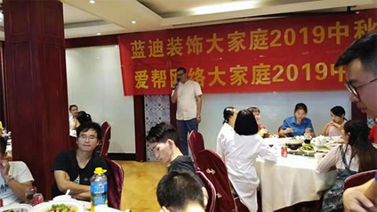 珠海蓝迪装饰与爱帮网络2019中秋联谊晚宴圆满举行
